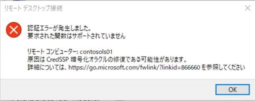 credssp_error.jpg