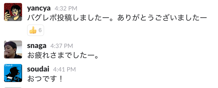Slack_-_postgresql-jp 6.png