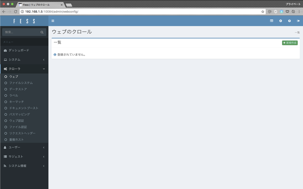 3_Fess管理者_Webクロール設定_1.png