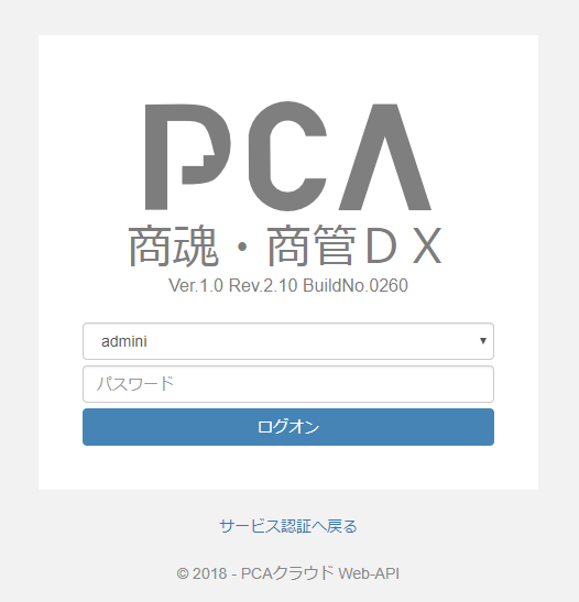 PCAExcelAddInAuth2.png