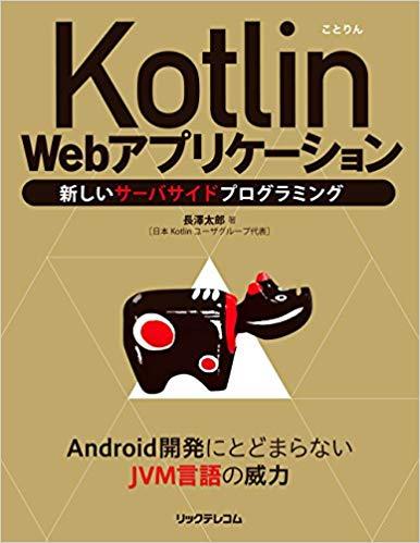 Kotlin Webアプリケーション 新しいサーバサイドプログラミング