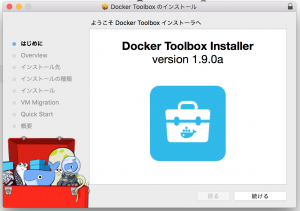 docker-toolbox2-300x211.png