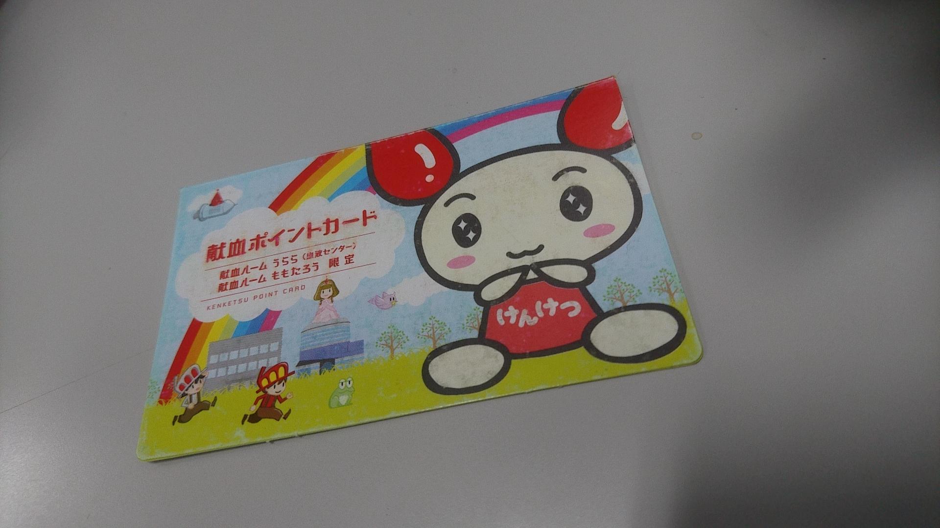 kenketsu_point.jpg