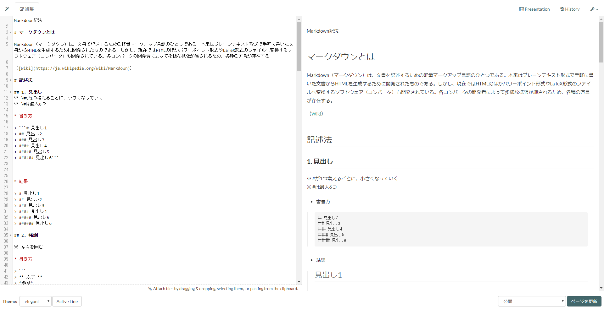 AzureにWiki「Crowi-Plus」をインストールしてみる - Qiita