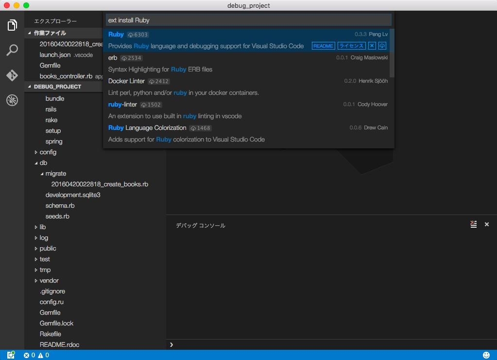 Visual Studio Codeを使ってrailsをデバッグ実行してみよう Qiita