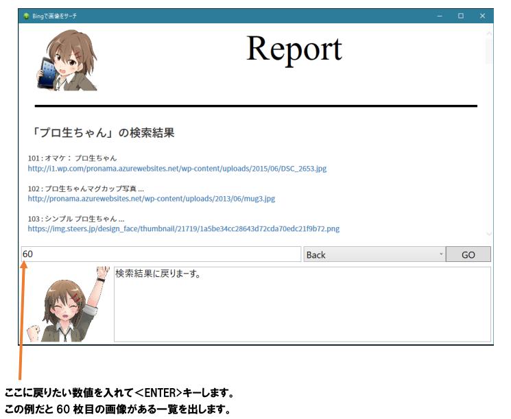 BingSearchSelect.PNG