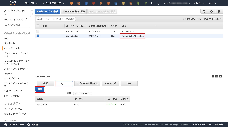 ルートテーブル   VPC Management Console.png