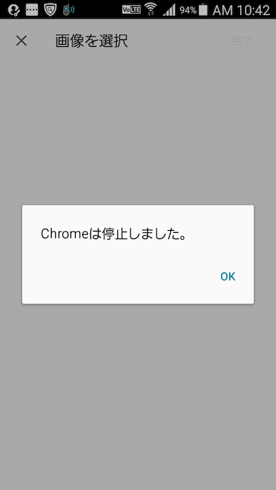 stop_chrome.png