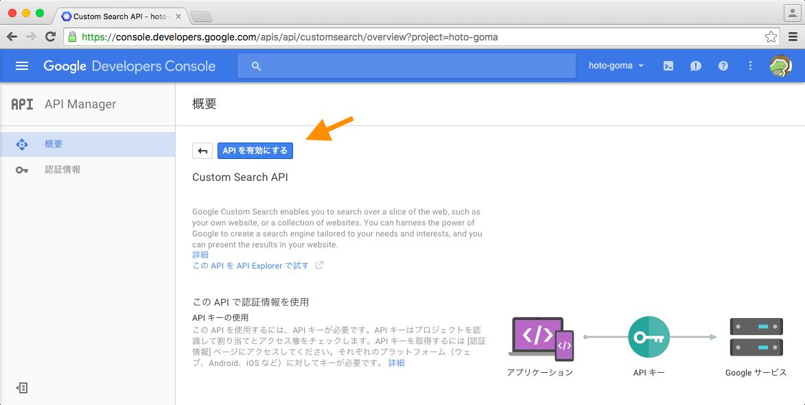 03_enable_api.png