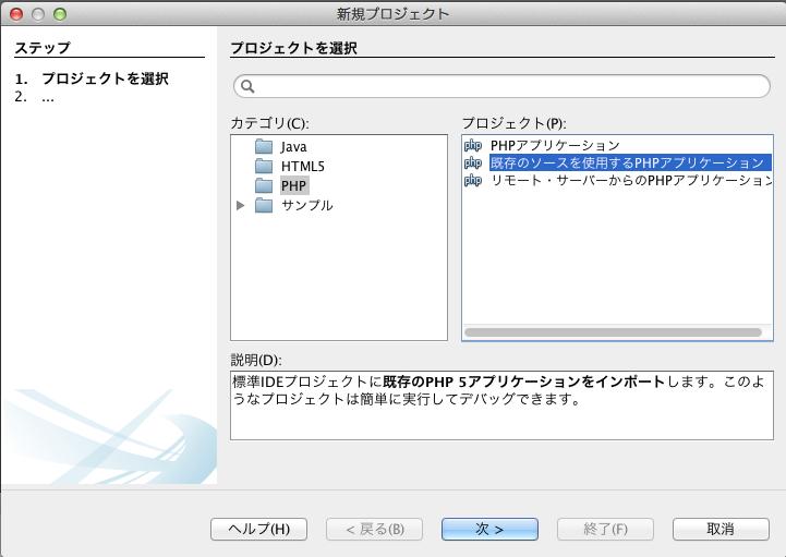 新規プロジェクト_と_NetBeans_IDE_7.4.png