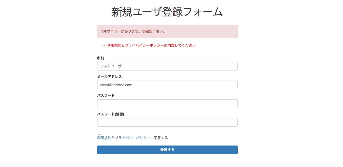 新規ユーザ登録フォームの同意チ...