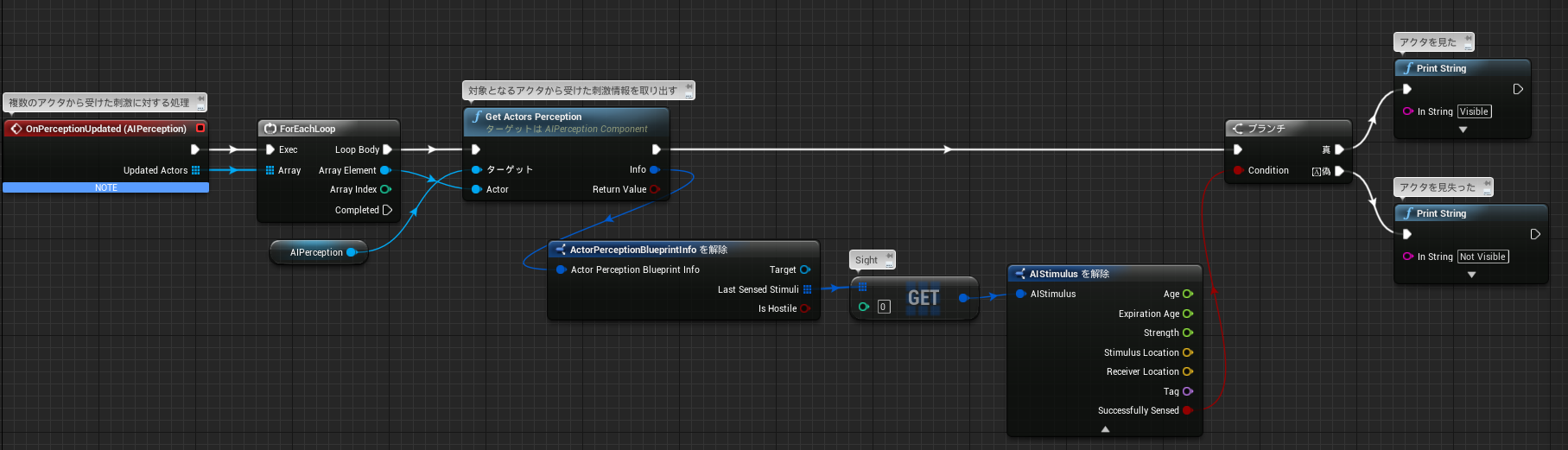 6_BluePrintで検出イベントを取得.PNG