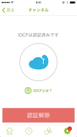 idcf-channel-activated.png