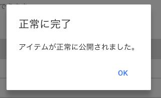 スクリーンショット 2018-05-09 14.42.06.png