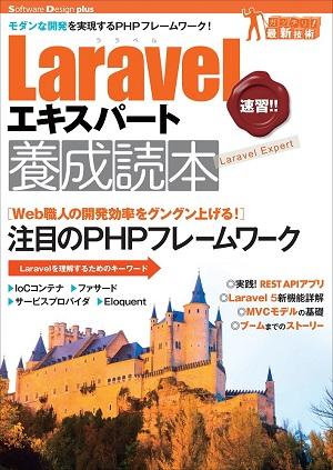 Laravelエキスパート養成読本
