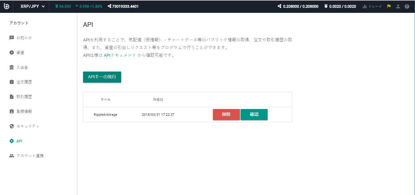 bitbank_api_menu_end.JPG