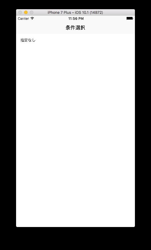 スクリーンショット 2016-12-10 23.56.20.png