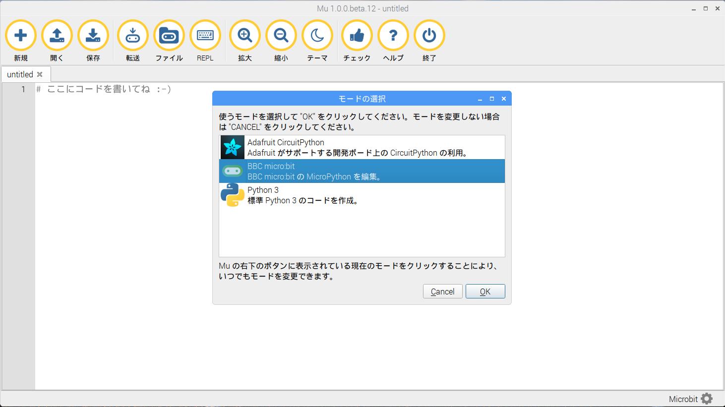 日本語化Mu起動画面