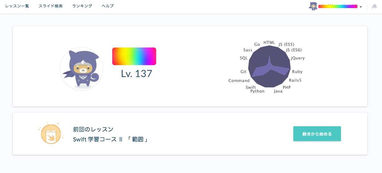 スクリーンショット 2018-10-06 15.54.54.png