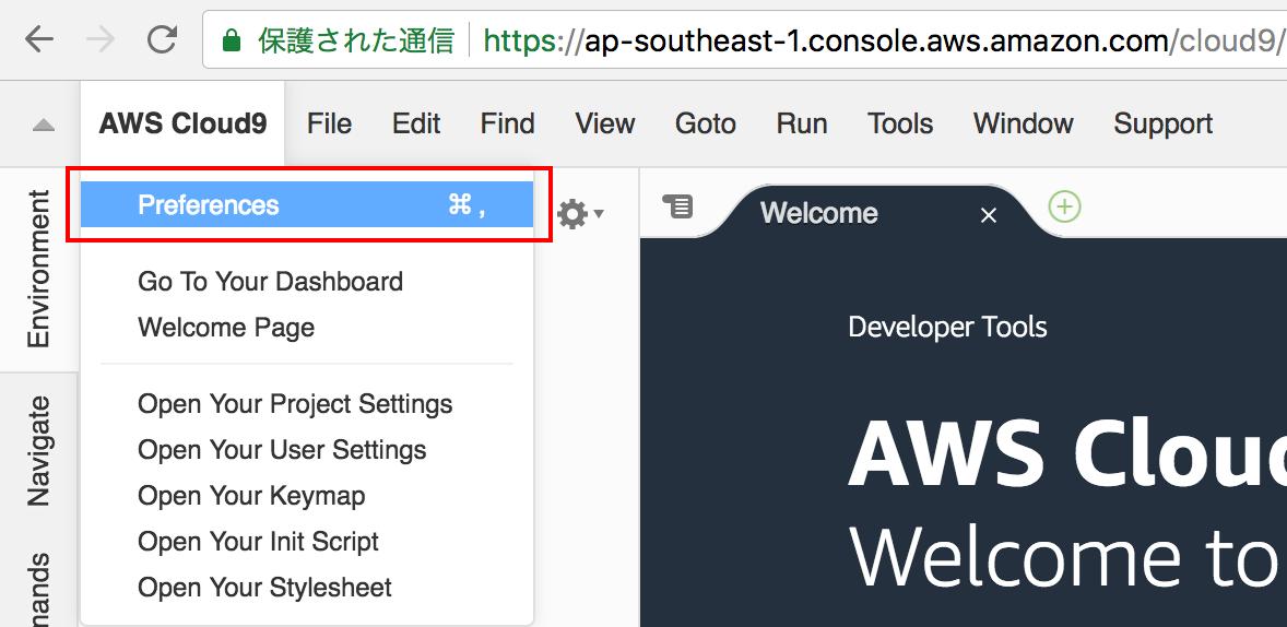 01_AWS Cloud9の設定を変更.png