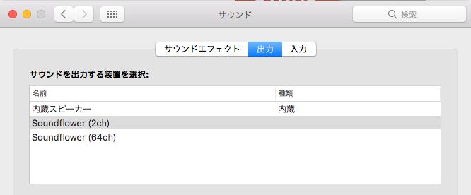 サウンド_と_Mac_Quick_Time_Player_で音声入りの動画を取る方法.png