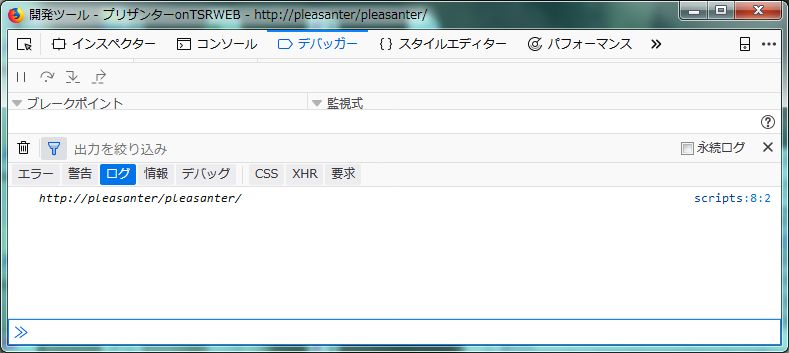 consoleLog.jpg