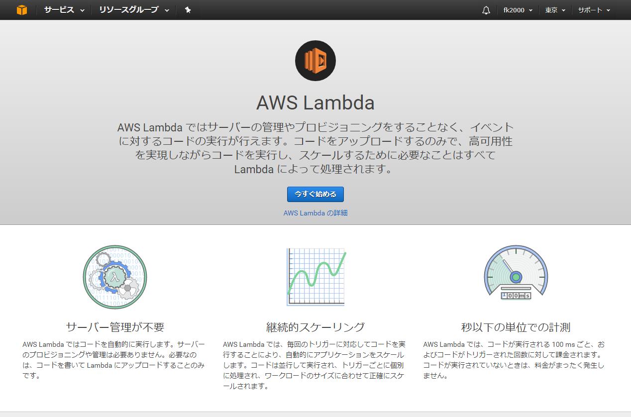 lambda_get_start.png