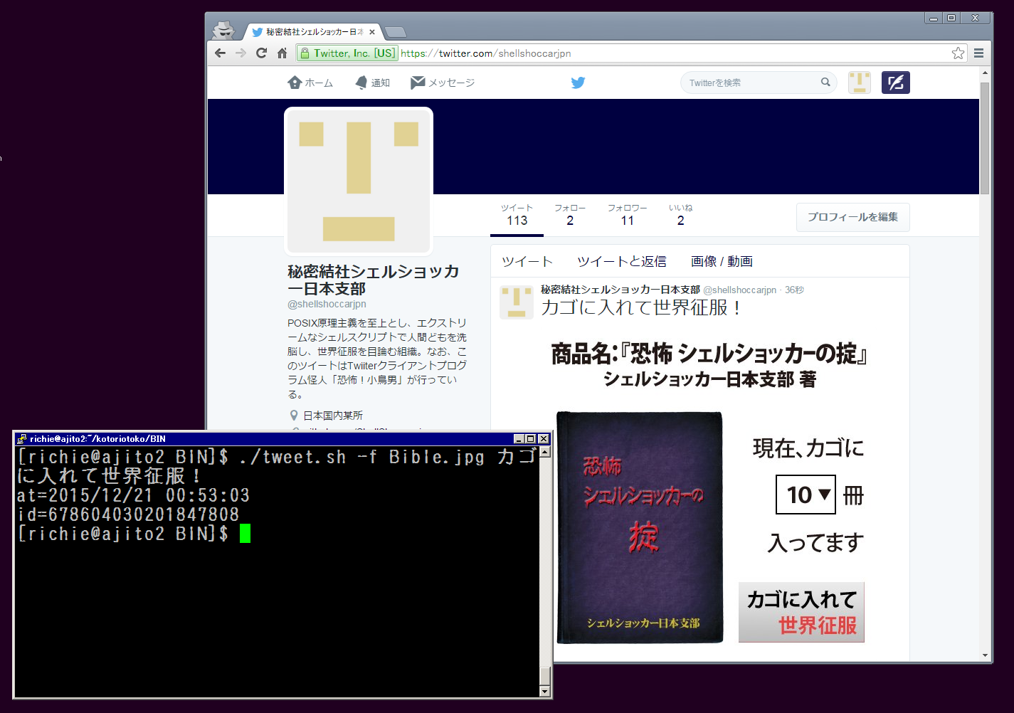 Kotoriotoko_ScreenShot.png