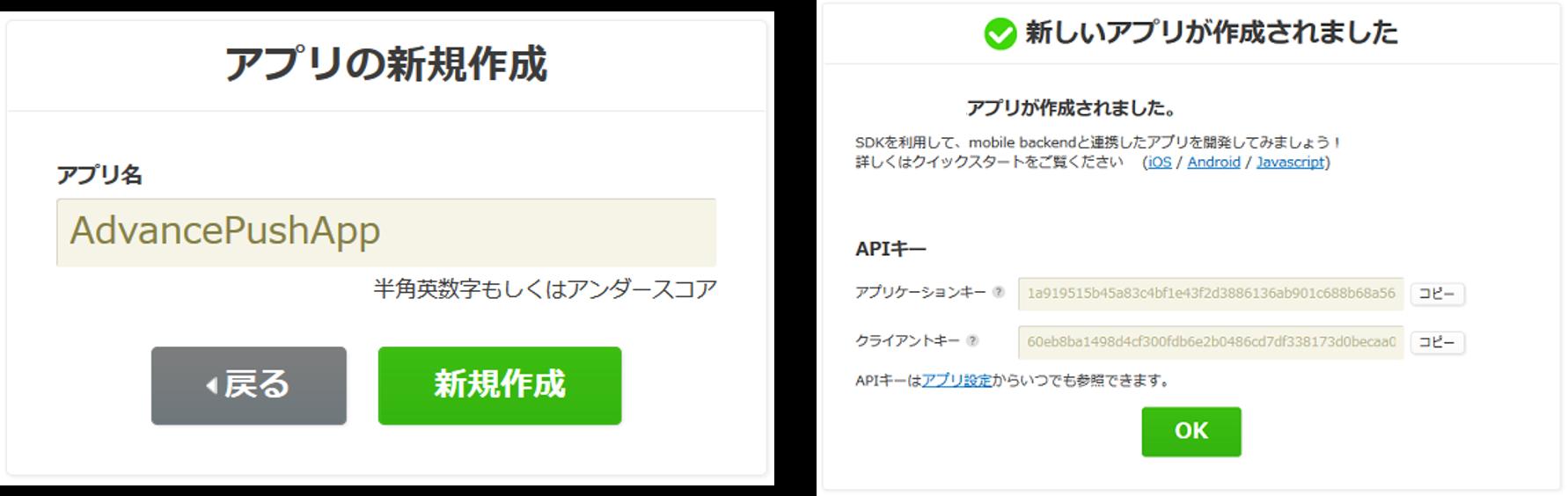 mBaaSアプリ作成.png