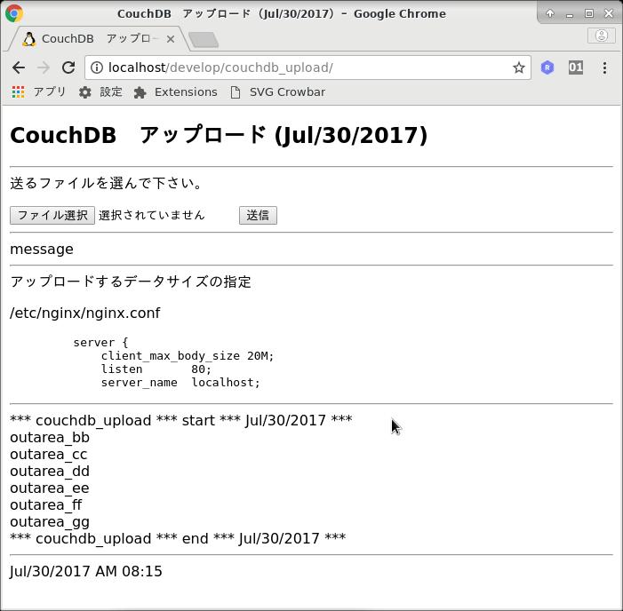 couchdb_jul30.png
