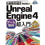 見てわかるUnrealEngine4ゲーム制作超入門第2版