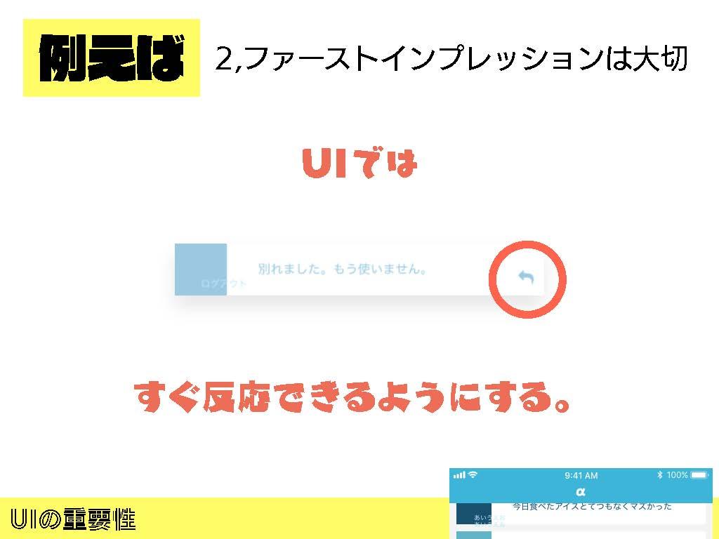 UIの重要性_ページ_22.jpg