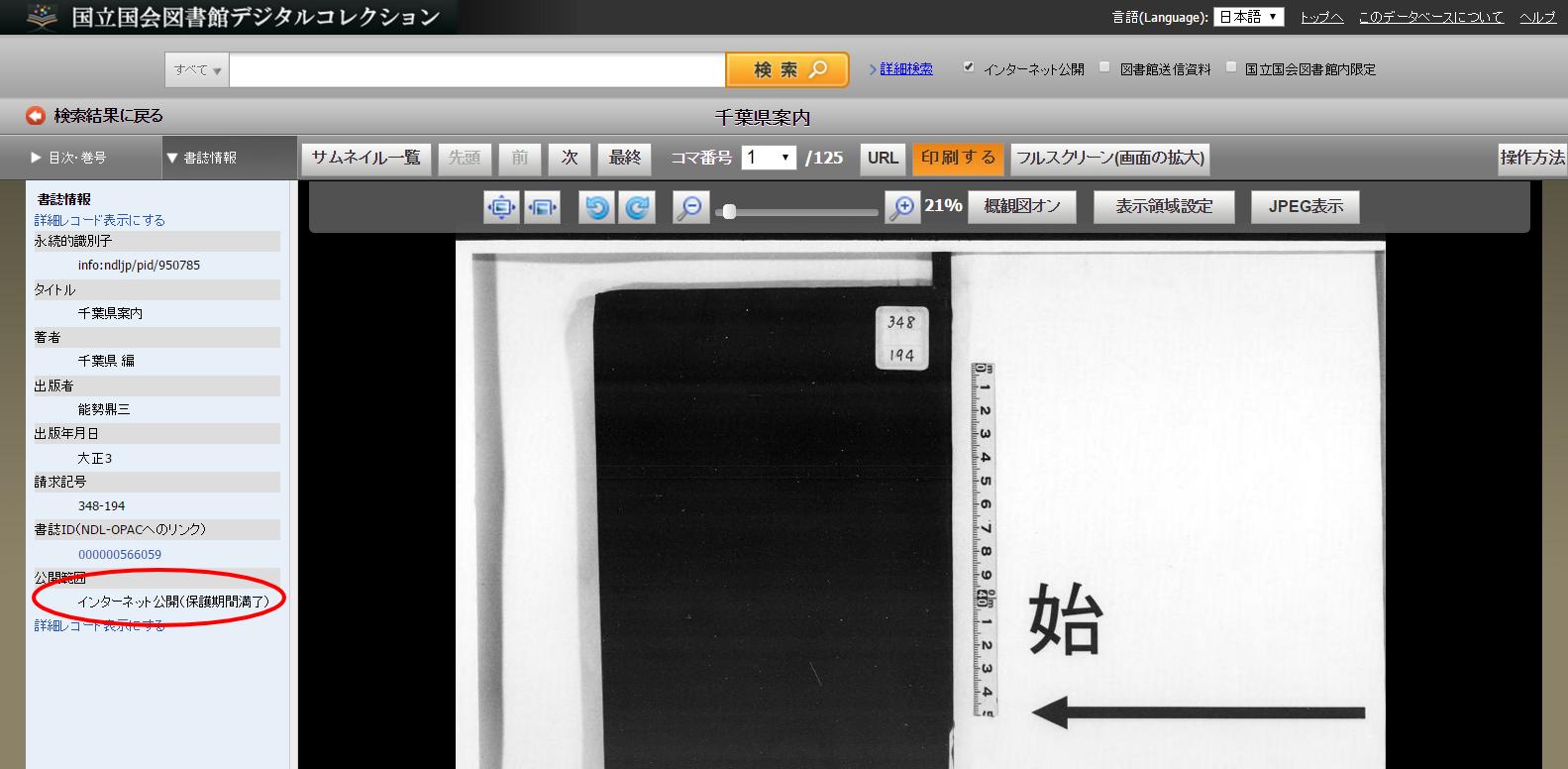 国立国会図書館デジタルコレクション   千葉県案内_top.png