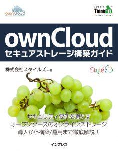 ownCloudセキュアストレージ構築ガイド(Think IT Books)