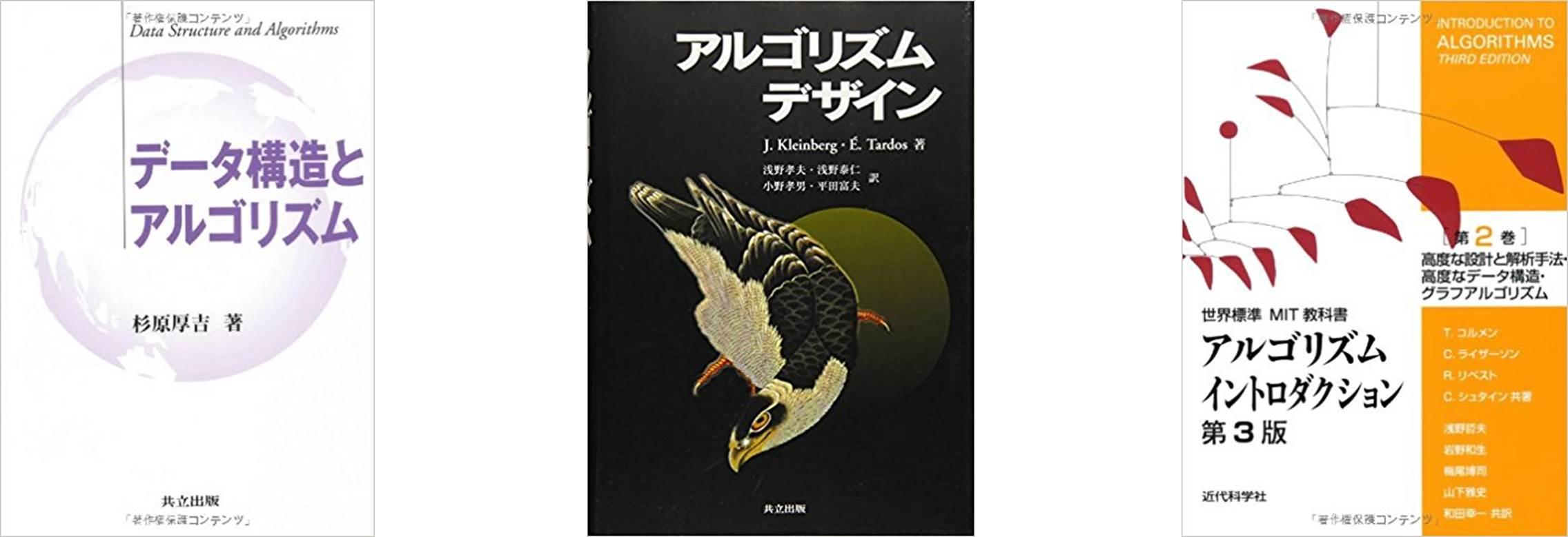 アルゴリズム参考書(しっかり).jpg