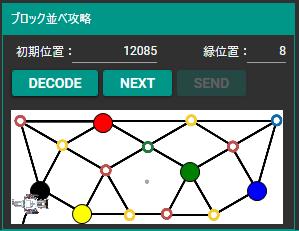 初期位置コードのデコード.PNG