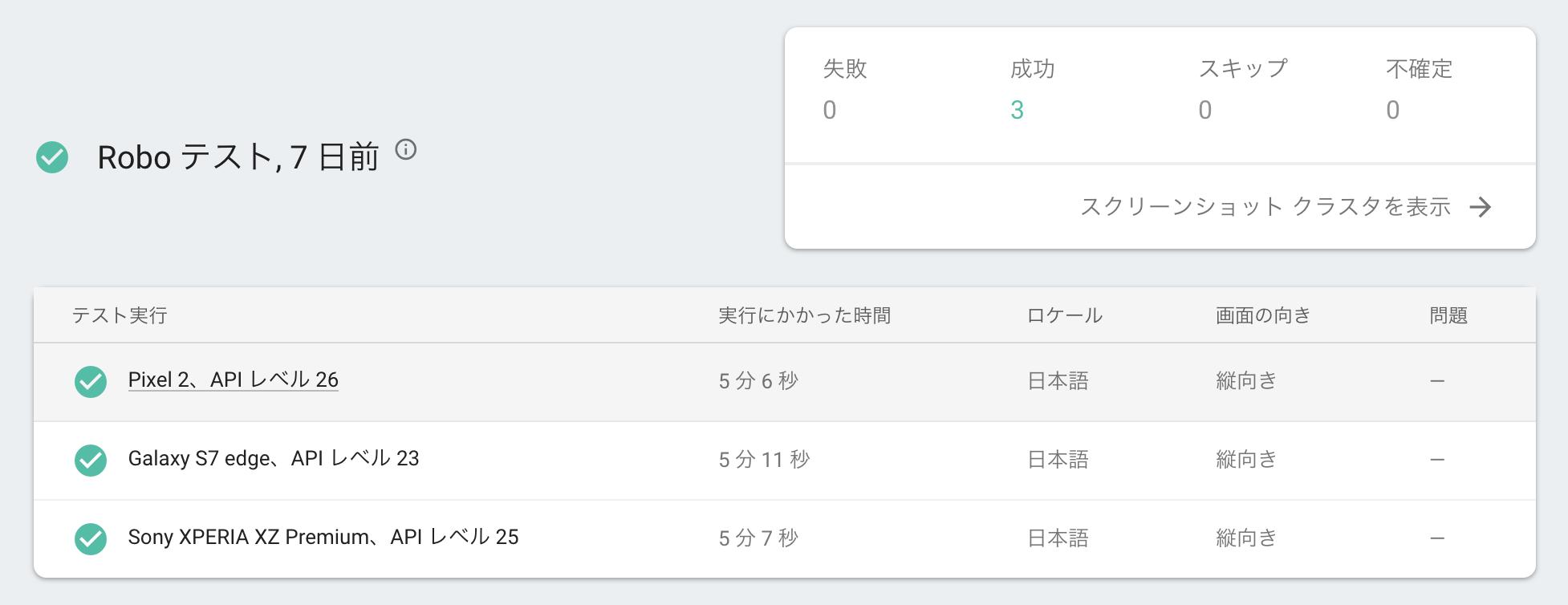 スクリーンショット 2018-10-12 10.35.48.png