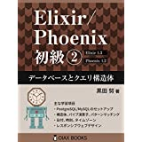 Elixir/Phoenix 初級②: データベースとクエリ構造体