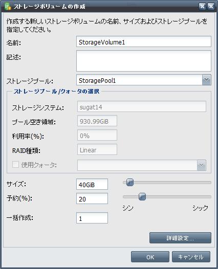 storagevolume1.png