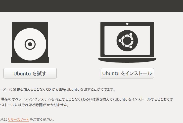 Ubuntuインストール記事05.png