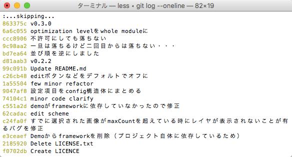 ターミナル_—_less_◂_git_log_--oneline_—_82×19.png