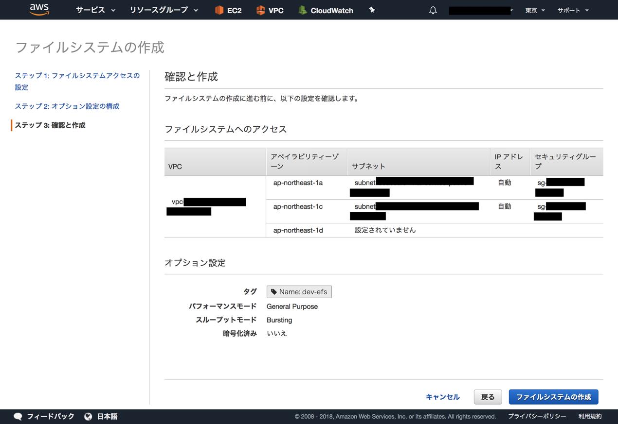 FireShot Capture 9 - Elastic File System M_ - https___ap-northeast-1.console.aws.amazon.com_efs_home.jpg
