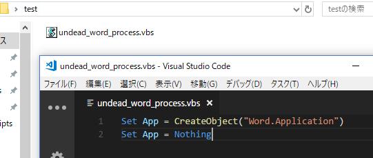 Python(pywin32)でWordを操作する[2] - Wordを起動/終了する