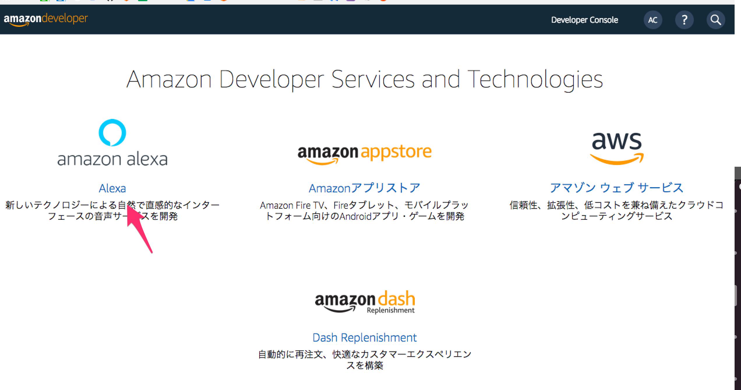 Menubar_と_Amazon_開発者ポータル_🔊.png