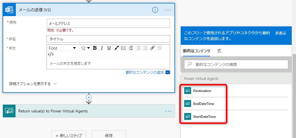 FireShot Capture 024 - 繝輔Ο繝シ縺ョ菴懈・ - Power Automate - japan.flow.microsoft.com.png