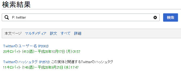 「P  twitter」の検索結果   Wikidata.png