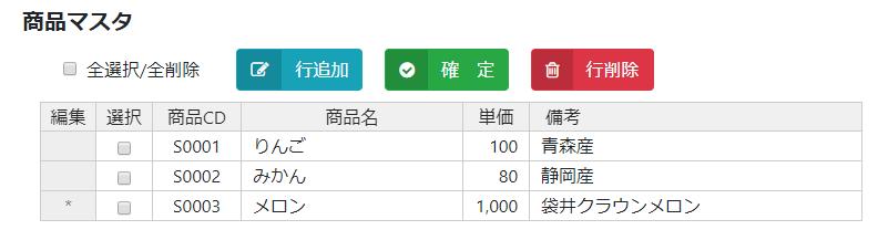 商品マスタ.png