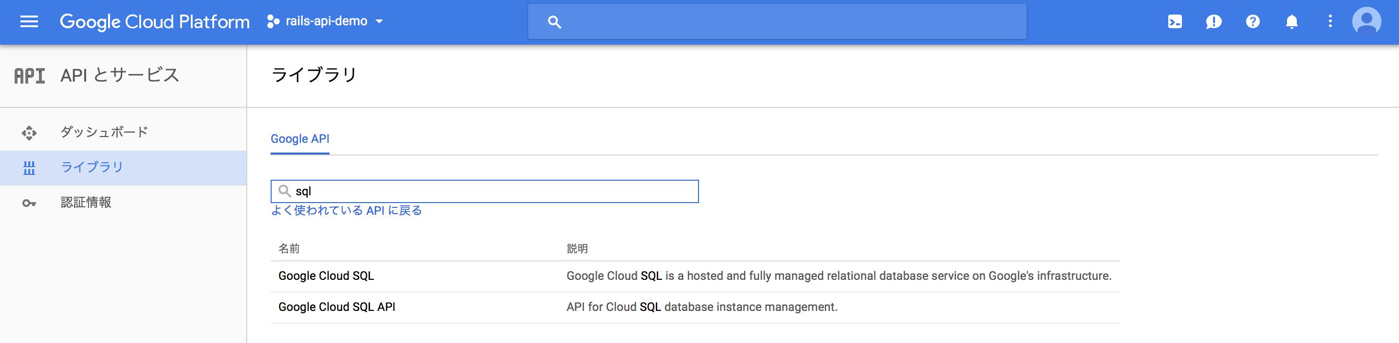 GoogleAppEngine+CloudSQL(MySQL)+Rails5環境を作成する - Qiita