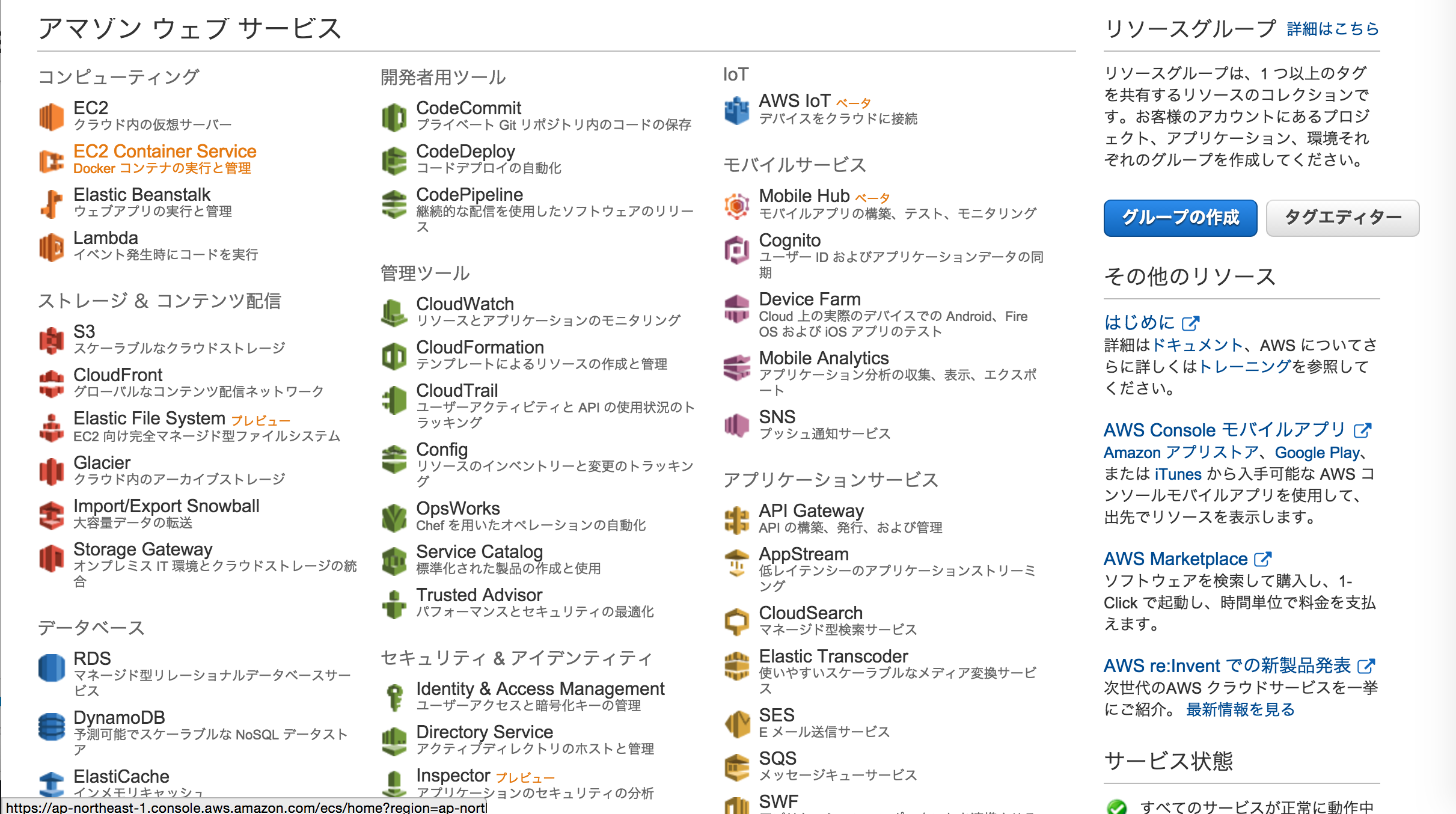スクリーンショット 2015-11-27 17.58.30.png