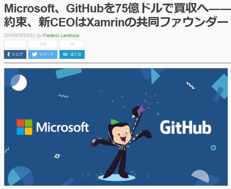 GitHub買収.png